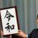 Imperador Naruhito proclama sua ascensão ao trono do Japão